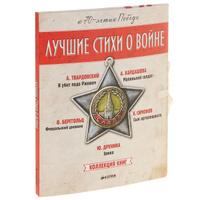 Купить Лучшие стихи о войне (комплект из 5 книг), Русская поэзия