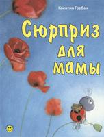 Купить Сюрприз для мамы, Зарубежная литература для детей