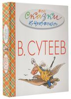 Купить Все сказки К. Чуковского в картинках В. Сутеева, Русская литература для детей