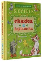 Купить Сказки и картинки, Русская литература для детей