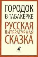 Купить Городок в табакерке, Русская поэзия