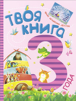 Купить Твоя книга. 3 года, Первые книжки малышей