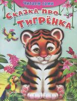 Купить Сказка про тигрёнка, Русская литература для детей