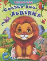 Купить Сказка про львенка, Русская литература для детей