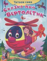 Купить Сказка про вертолетик, Русская литература для детей