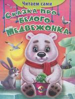Купить Сказка про белого медвежонка, Русская литература для детей