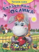 Купить Сказка про ослика, Русская литература для детей