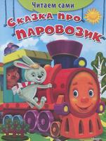 Купить Сказка про паровозик, Русская литература для детей