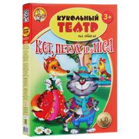 Купить Кукольный театр на столе Десятое королевство Кот, петух и лиса