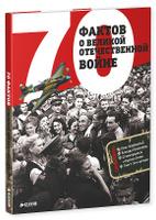 Купить 70 фактов о Великой Отечественной войне, Искусство, архитектура, религия