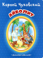 Купить Айболит, Русская литература для детей