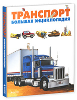 Купить Транспорт. Большая энциклопедия, Познавательная литература обо всем