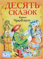 Купить Корней Чуковский. Десять сказок, Русская литература для детей