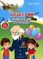 Купить Беседы о войне. Энциклопедия для малышей, История России