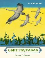 Купить Сын-журавль, Русская литература для детей