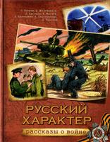 Купить Русский характер. Рассказы о войне, Сборники прозы