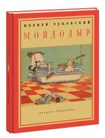 Купить Мойдодыр, Русская литература для детей