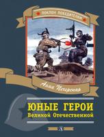 Купить Юные герои Великой Отечественной, Русская литература для детей