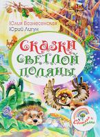 Купить Сказки светлой поляны, Русская литература для детей