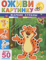 Купить Жаркие страны (+ 50 наклеек), Книжки с наклейками