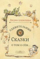 Купить Удивительные сказки о том о сем, Русская литература для детей