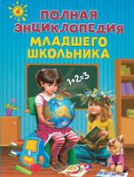 Купить Полная энциклопедия младшего школьника, Познавательная литература обо всем