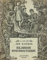 Купить Великое противостояние. Книги 1 и 2, Русская литература для детей