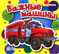 Купить Важные машины, Первые книжки малышей