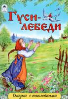 Купить Гуси-лебеди (+ наклейки), Русские народные сказки
