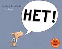 Купить НЕТ!, Зарубежная литература для детей