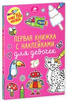 Купить Первая книжка с наклейками для девочек, Книжки с наклейками