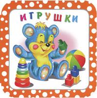 Купить Игрушки, Первые книжки малышей