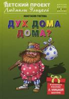 Купить Дух дома дома?, Русская литература для детей
