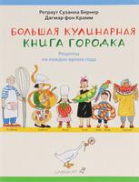 Купить Большая кулинарная книга городка. Рецепты на каждое время года, Шитье, рукоделие, кулинария