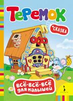 Купить Теремок, Русские народные сказки