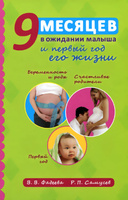 Купить 9 месяцев в ожидании малыша и первый год его жизни, Беременность. Роды