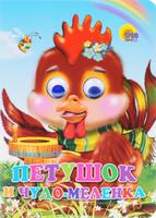 Купить Петушок и чудо-меленка, Русские народные сказки