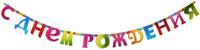Купить Веселая затея Гирлянда-буквы С днем рождения: Мозаика , 210 см, General Consolidated Impex Company