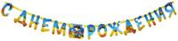 Купить Веселая затея Гирлянда-буквы С днем рождения: Маленький пират , 230 см, General Consolidated Impex Company