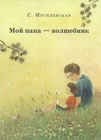 Купить Мой папа-волшебник, Русская проза