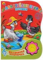 Купить Два веселых гуся. Потешки. Книжка-игрушка, Песенки, потешки, скороговорки