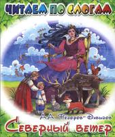 Купить Северный ветер, Русская литература для детей