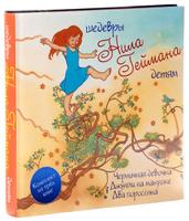 Купить Шедевры Нила Геймана детям (комплект из 3 книг), Зарубежная литература для детей