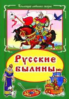 Купить Русские былины, Мифы, легенды, былины