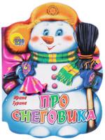 Купить Про снеговика, Книги с вырубкой