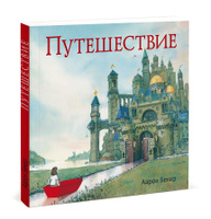 Купить Путешествие, Зарубежная литература для детей