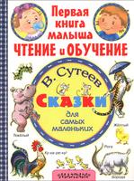 Купить В. Сутеев Сказки для самых маленьких, Первые книжки малышей