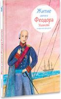 Купить Житие святого Феодора Ушакова в пересказе для детей, Биографии известных личностей для детей