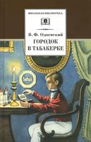Купить Городок в табакерке, Книжные серии для школьников
