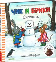 Купить Снеговик, Зарубежная литература для детей